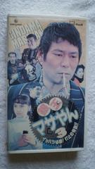 銀玉マサやん3  [VHS] ダンカン/岩崎良美 ビートたけし