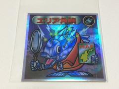 ☆ビックリマン2000 第1弾 聖守  P2 エリア角鯛