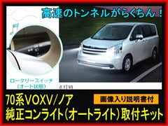70系VOXY/ノア 純正コンライト オートライト取付KIT  ヴェル