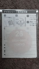 未開封美品関ジャニ∞47コン公式アイロンシート[No.26・東京]貴重