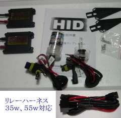 HIDキット H1.H3.ショートH3C.HB3.HB4.リレーハーネス付き
