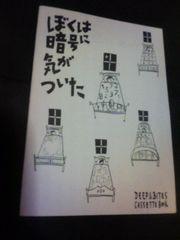 DEEP&BITESカセット+ブック(甲本ヒロトコメント記載)