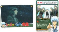 銀魂A★トレカ 銀八先生カード Z-603