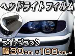 ヘッドライトフィルム(大)浅黒●30cm×1mライトブラック/レンズ/スモーク/テール/ウインカー