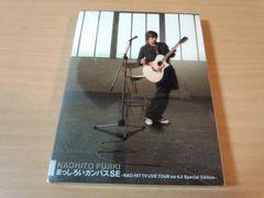 藤木直人DVD「まっしろいカンバスSE〜NAO-HIT TV LIVE TOUR」●