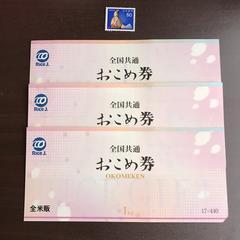 送料無料 おこめ券 440円×3枚(1320円)+切手 50円 ポイント消化