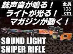 光る鳴る動く!ドラグノフ狙撃銃型アクションガン