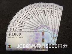 【お急ぎの方】JCB商品券15000円分