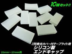 シリコン製エンドキャップ/10個/3列発光カバー付テープライト用