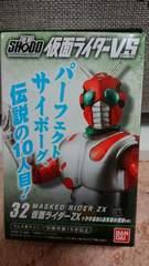 SHODO 仮面ライダー VS 32 仮面ライダーZX 未開封 新品 販売終了品