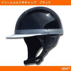 新品 コルク半キャップ ブラック黒 ゼファー400 コルク半帽
