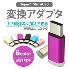 【2個セット】Type-C コネクタ MicroUSB 変換アダプタ  アルミ