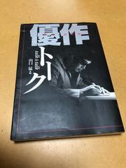 中古★松田優作★優作トーク★定価1600円★本