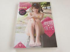 新品DVD 野呂佳代 OVER 送料200円可
