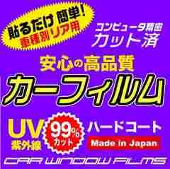 マツダ スクラムワゴン DG64 ハイルーフ カット済みカーフィルム