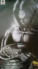 ドラゴンボールZ Resolution トランクス