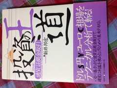 投資の王道〜通貨証拠金取引〜実践編/新井邦宏 FX