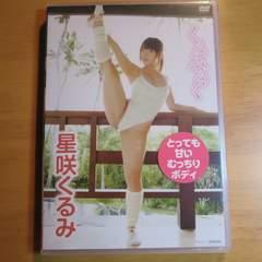 星咲くるみ くるみるく 新品未開封!DVD