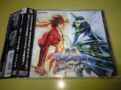 「戦国BASARA」〜宿命!川中島の合戦〜ドラマCD