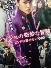 日本製正規版 映画ジョジョの奇妙な冒険 ダイヤモンドは砕けない