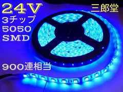 24V LEDテープ 5m 300連 ブルー 青 3チップ 5050 SMD 白ベース
