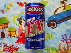 ★WAKO'S ワコーズ スーパーフォアビーグル 添加剤 S-FV E131★