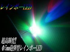 メーターランプ自作砲弾型LEDФ5mmRGB7色レインボー50個セット