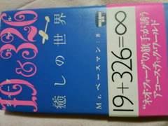 絶版【19&326】癒しの世界・ジューク