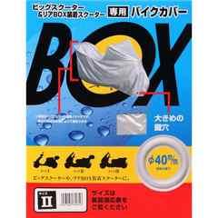 【新品】OSS バイクカバー BOX付 ビッグスクーター用 II型