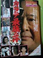 絶版【カラテ最強の一冊】大山倍達・黒崎健時 他