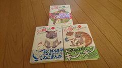 キジトラ猫の小梅さん☆猫マンガ�A�B�C☆3冊まとめて☆猫好きさんへ