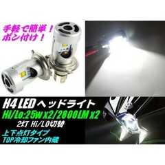 送料無料 12v 24v 一体型・H4 PHILIPS LEDヘッドライト 白色 2個