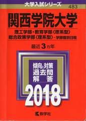 赤本 関西学院大学 理工/教育//総合政策学部  2018年版
