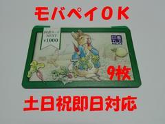 ☆モバペイOK!☆図書カード9000円分☆柔軟対応☆