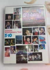 嵐☆Anniversary Tour 5×10