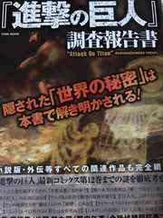 「進撃の巨人」調査報告