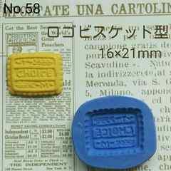 スイーツデコ型◆ロゴビスケット◆ブルーミックス・レジン・粘土