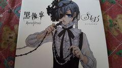 中古/モノクロのキス/黒執事版/シド/カード付き/CD