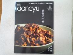 dancyu2017.9号/欲望の中華