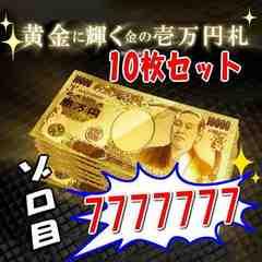 2019年 開運金運アップ 一万円札 10枚組☆ゾロ目7777777