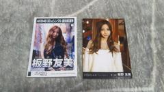 [早い者勝ち]元AKB48板野友美☆公式生写真〜まとめ5枚セット!