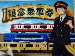 ONEPIECE アニメ ワンピース 20th×京急120th 記念乗車券  京浜急行電鉄