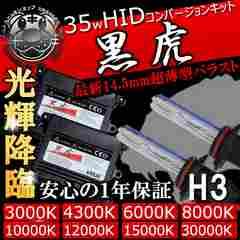 HIDキット 黒虎 H3 35W 3000K イエロー ヘッドライトやフォグランプに エムトラ