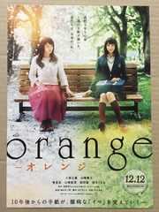 映画「orange オレンジ」チラシ10枚�@ 土屋太鳳 山崎賢人 竜星涼
