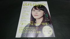 anapple(アンナップル) 2015 March vol.141 新垣結衣表紙 地方限定誌