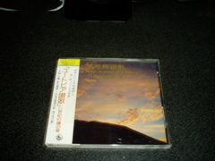 CD「悠一郎/ユートピア讃歌(理想郷讃歌)21世紀の鐘の音」