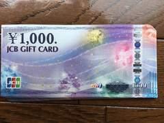 ★JCBギフトカード9000円分_モバペイ&土日OK
