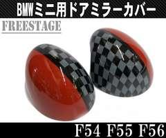 現行BMWミニクーパーmini用赤×チェックドアミラーカバー