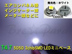 ★T4.7 3chipSMD 白LED 1個★エアコンやメーター球に HIDのような発色