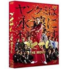 ■DVD『ごくせん THE MOVIE』亀梨和也 三浦春馬